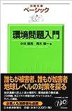 ベーシック 環境問題入門 (日経文庫) 画像