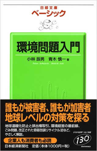 ベーシック 環境問題入門 (日経文庫)の詳細を見る