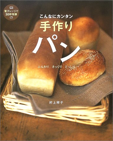 こんなにカンタン手作りパン—電子レンジで30秒発酵 (サンリオチャイルドムック (第17号))