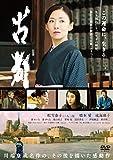 古都[DVD]