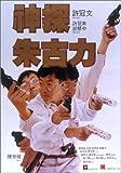 新Mr.BOO!香港チョコチップ デジタル・リマスター版 [DVD]