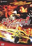 ドリフト・エボリューション 2 [DVD]