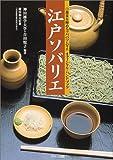 江戸ソバリエ―蕎麦を極めるソバのソムリエオフィシャル・ハンドブック