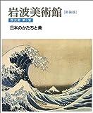 新装版 岩波美術館 歴史館〈第8室〉日本のかたちと美 画像