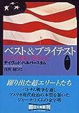 ベスト&ブライテスト〈上〉栄光と興奮に憑かれて (朝日文庫)