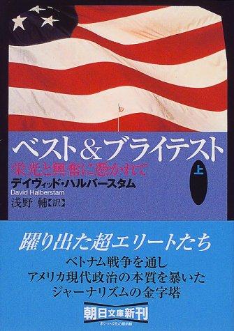 ベスト&ブライテスト〈上〉栄光と興奮に憑かれて (朝日文庫)の詳細を見る