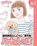 ハートのしっぽ61 (週刊女性コミックス)