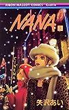 NANA―ナナ― 13 (りぼんマスコットコミックス)