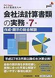 中央経済社 あらた監査法人 会社法計算書類の実務〈第7版〉の画像