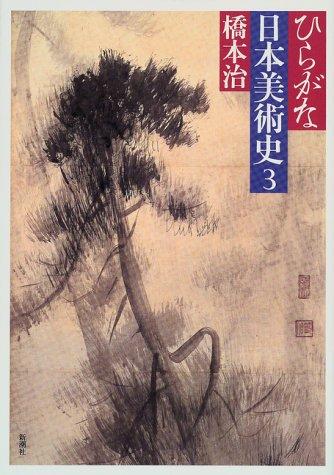 ひらがな日本美術史 3