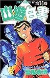 幽★遊★白書 14 (ジャンプコミックス)