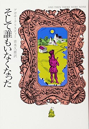 アガサ・クリスティおすすめ小説ランキング