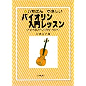 いちばんやさしいバイオリン入門レッスン (キミのはじめての音をつくる本)