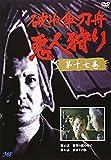 破れ傘刀舟 悪人狩り 17[DVD]