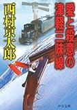 愛と殺意の津軽三味線 (中公文庫)