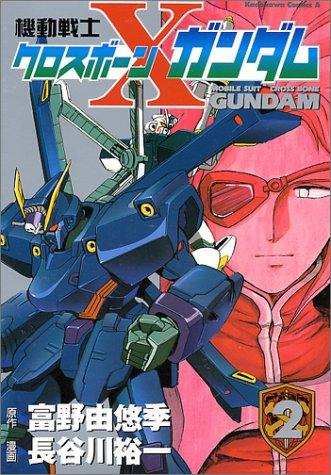 機動戦士クロスボーン・ガンダム (2) (角川コミックス・エース)の詳細を見る