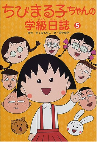 ちびまる子ちゃんの学級日誌〈5〉の詳細を見る