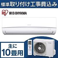 標準設置工事セット アイリスオーヤマ エアコン 冷暖房 主に10畳用 室内機室外機セット 自動内部洗浄 スタンダード 2.8kW IRA-2801R
