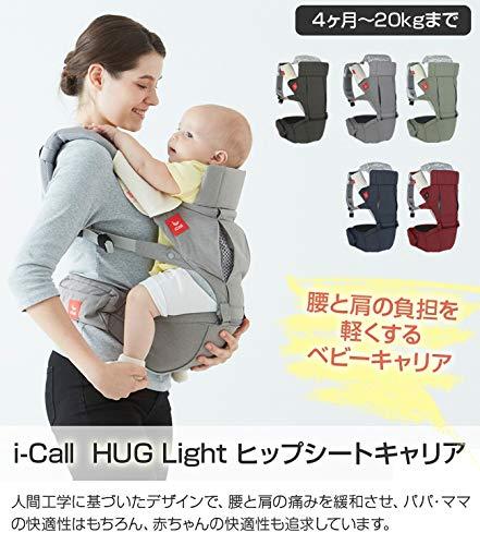 アスコン『iCall(アイコール)HUGLight(ハグライト)』