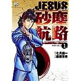 JESUS 砂塵航路(1) JESUS 砂塵航路 (モバMAN)
