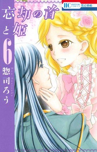 忘却の首と姫 6 (花とゆめCOMICS)の詳細を見る