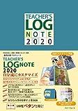 TEACHER'S LOG NOTE 2020 (ティーチャーズ ログ・ノート)