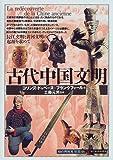 古代中国文明―長江文明と黄河文明の起源を求めて (「知の再発見」双書) 画像