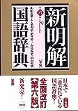 新明解国語辞典 第6版 革装