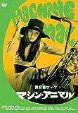 野良猫ロック マシン・アニマル [DVD]