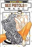 SEX PISTOLS 1 (スーパービーボーイコミックス)