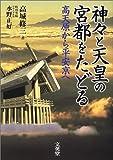 神々と天皇の宮都をたどる―高天原から平安京へ