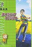 ライジングインパクト 9 (集英社文庫―コミック版)