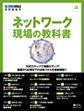 ネットワーク 現場の教科書 増補改訂版 (IDGムックシリーズ)