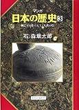 興亡する倭の五王と大嘗の祭 (マンガ 日本の歴史3)
