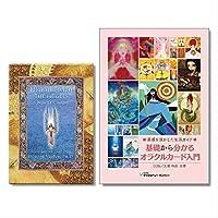 オラクルカード入門セット(『エンジェルオラクルカード』&『基礎から分かるオラクルカード入門』)