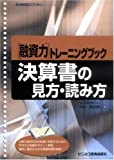 融資力トレーニングブック 決算書の見方・読み方 (「融資力」トレーニングブック)