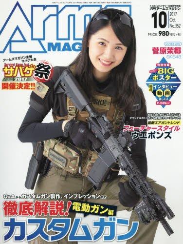 アームズマガジン17年10月号