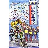 ビデオ 唄と踊り 特集 日本の盆踊り [第1集] (カセットテープ付) [VHS]