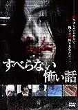 すべらない怖い話[DVD]