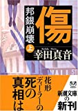 傷―邦銀崩壊〈上〉 (新潮文庫)