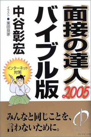 面接の達人〈2005〉バイブル版 (MENTATSU 1)の詳細を見る