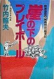 崖の下のプレイボール―阿波池田の〈教育野球〉始末記 (ゆまに/のん/ふぃくしょん (3))