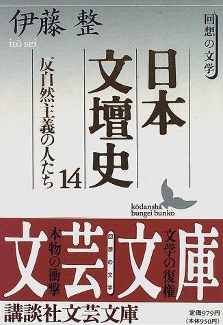 日本文壇史14 反自然主義の人たち (講談社文芸文庫)の詳細を見る