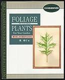 フォーリッジプランツ―葉の美しさを発見するために (SCCガーデナーズ・コレクション)
