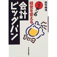 ニッポンの経営を変える会計ビッグバン