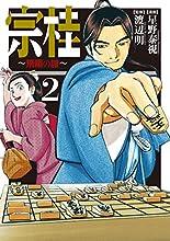 宗桂~飛翔の譜~ (2) (SPコミックス)