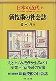 日本の近代 15 新技術の社会誌