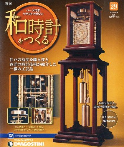 週刊 和時計をつくる 2012年 4/3号 [分冊百科]