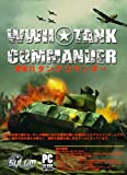 WWII タンク・コマンダー 英語版 日本語マニュアル付