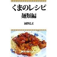 くまのレシピ 麺類編